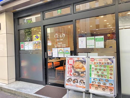 210913太郎築地2丁目店2.jpg