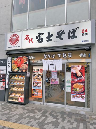 210914富士そば東陽町店.jpg
