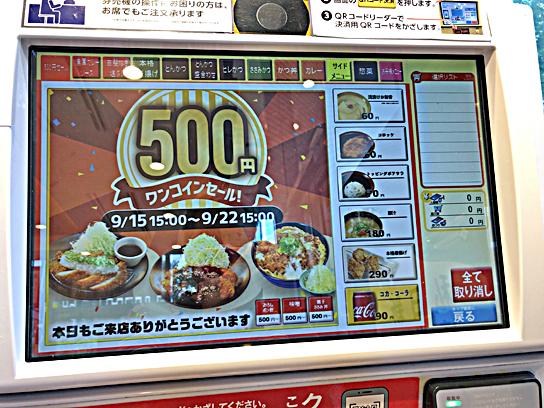 210916松のや豊洲券売機1.jpg