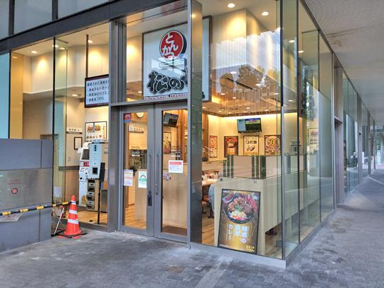 210916松のや豊洲店1.jpg