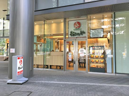 210916松のや豊洲店2.jpg