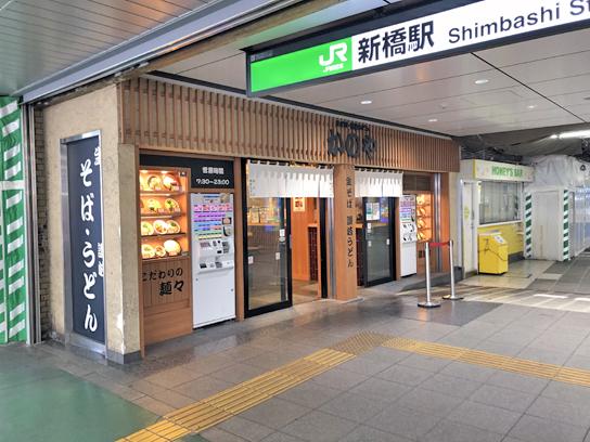 210919かのや新橋店1.jpg