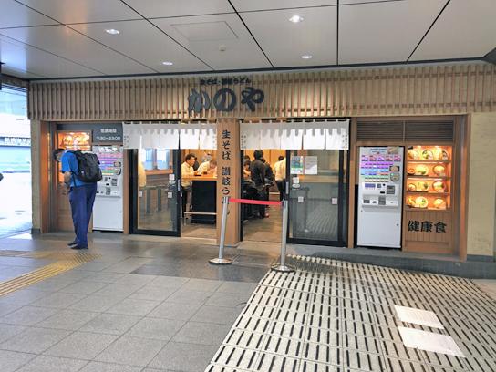 210919かのや新橋店2.jpg