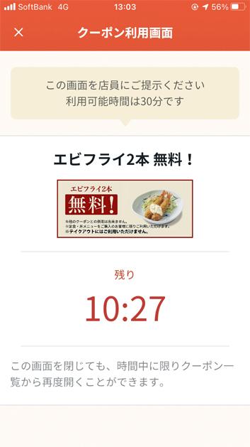 210919やよい軒行徳エビフライ.jpg
