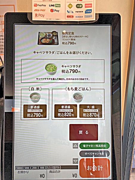 210919やよい軒行徳券売機2.jpg