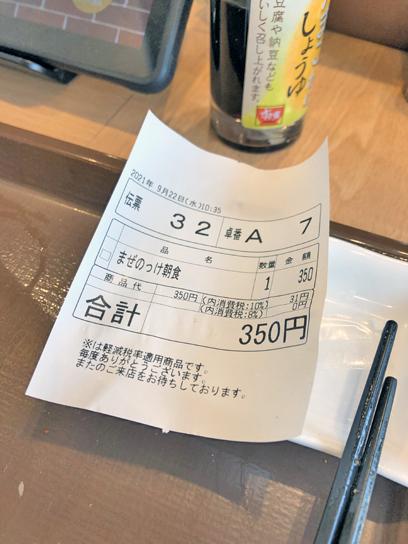 210922すき家豊洲四まぜのっけ伝票.jpg