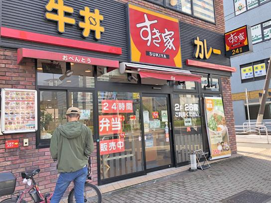 210922すき家豊洲四丁目店1.jpg