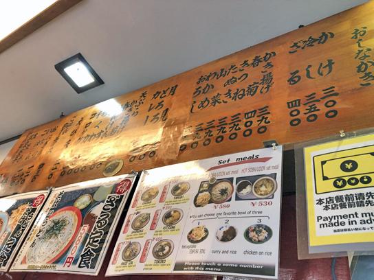 210923文殊両国駅前店内メニュ.jpg