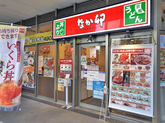 z201222なか卯豊洲店2.jpg